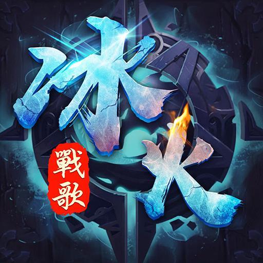 冰火戰歌 icon