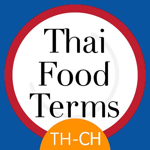 Thai Food Terms: Thai - Chinese icon