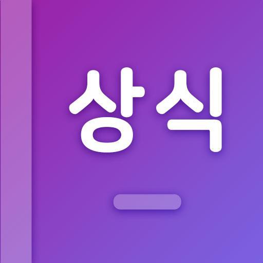 첫화면 상식 - 상식퀴즈, 시사, 일반 상식 icon