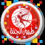 Toyor Aljanah World. Apk Update Unlocked