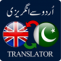 Urdu to English & English to Urdu Translator Apk Update Unlocked
