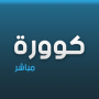 Koora live | كورة مباشر Apk Update Unlocked