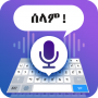 Amharic Voice Typing Keyboard -Easy voice keyboard Apk Update Unlocked