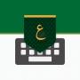 تمام لوحة المفاتيح العربية – Tamam Arabic Keyboard Apk Update Unlocked