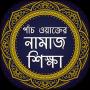 পাঁচ ওয়াক্তের নামাজ শিক্ষা – Bangla Namaj Shikkha Apk Update Unlocked