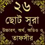 Small 26 Surah (২৬টি ছোট সূরা) কালেমা, দুরূদ, দোয়া Apk Update Unlocked