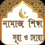 নামাজ শিক্ষা সূরা ও দোয়া- Namaz Shikkha Sura O Dua Apk Update Unlocked
