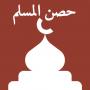 Hisn Almuslim (Duaa , Azkar, Ruqyah, Rosary) Apk Update Unlocked