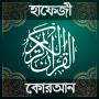 হাফেজি কুরআন শরীফ – Hafezi Quran Sharif Apk Update Unlocked