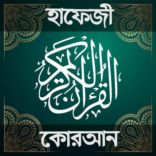 হাফেজি কুরআন শরীফ - Hafezi Quran Sharif icon