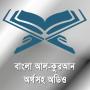 কুরআন অর্থসহ অডিও Bangla Quran Apk Update Unlocked