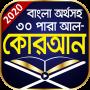 বাংলা কুরআন শরীফ অর্থসহ – Bangla Quran App Apk Update Unlocked