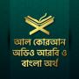 আল কুরআন বাংলা অর্থসহ অডিও  Al Quran Bangla Audio Apk Update Unlocked
