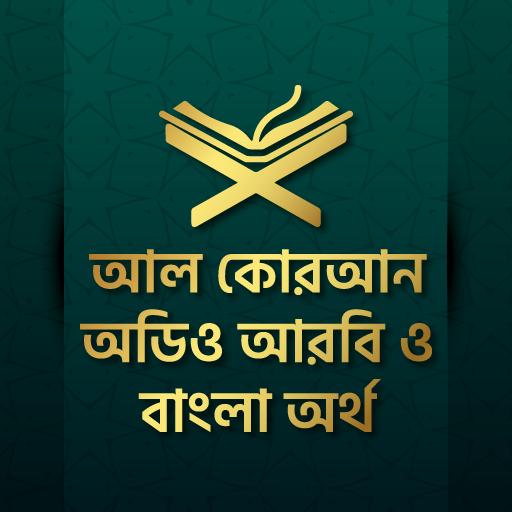 আল কুরআন বাংলা অর্থসহ অডিও Al Quran Bangla Audio icon
