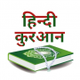 Quran In Hindi Apk Update Unlocked