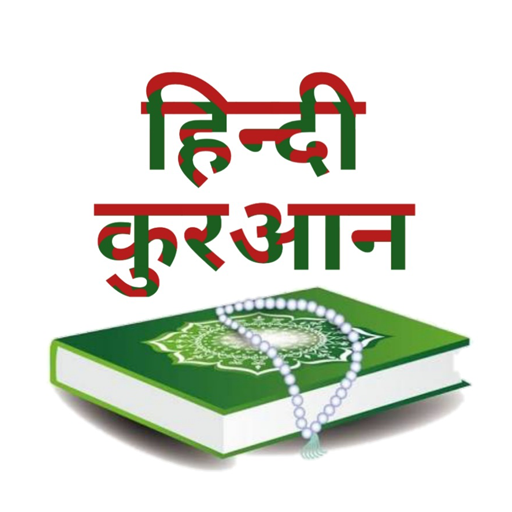 Quran In Hindi icon