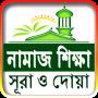 নামাজ শিক্ষা ও প্রয়োজনীয় সূরা – Namaj Shikkha Apk Update Unlocked