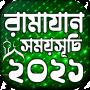 রমজানের সময় সূচি ২০২১ ~ ramadan calendar 2021 Apk Update Unlocked
