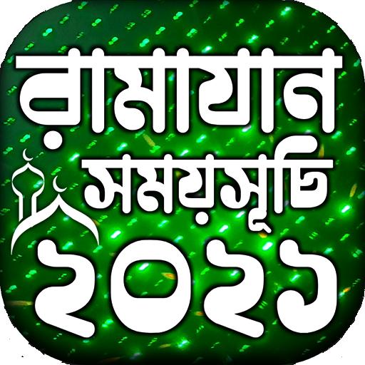 রমজানের সময় সূচি ২০২১ ~ ramadan calendar 2021 icon