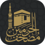 مصحف الحرمين Holy Quran Apk Update Unlocked