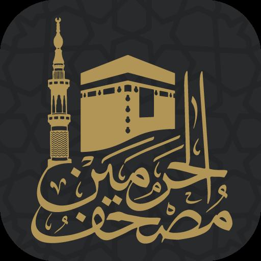 مصحف الحرمين Holy Quran icon