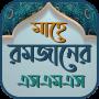 মাহে রমজানের SMS ও স্ট্যাটাস Apk Update Unlocked