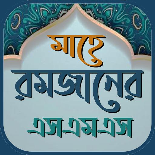 মাহে রমজানের SMS ও স্ট্যাটাস icon