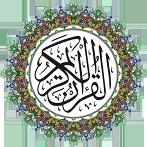 القرآن الكريم - المنشاوي - ترتيل - بدون نت icon