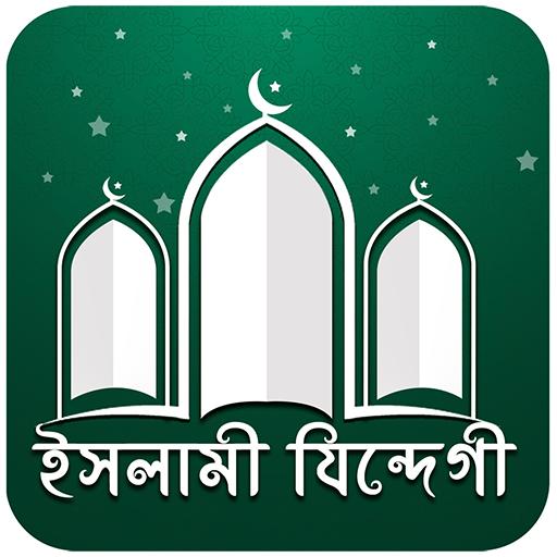 ইসলামী যিন্দেগী icon