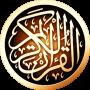القرآن الكريم بدقة عالية بدون انترنت Apk Update Unlocked