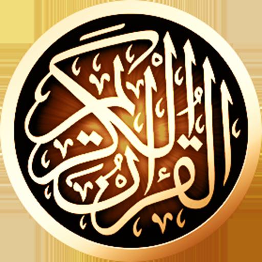 القرآن الكريم بدقة عالية بدون انترنت icon