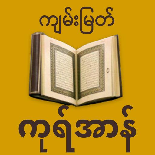 Myanmar Quran - Burmese language Quran translation icon