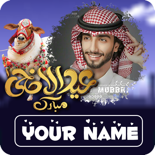 Eid al Adha Photo Frames With Name 2021 icon