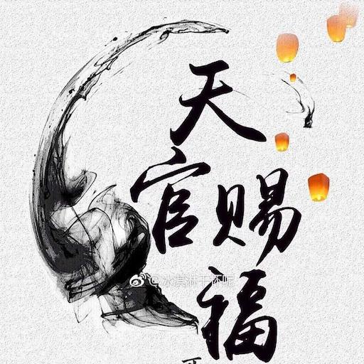 墨香銅臭小說大全繁體 icon