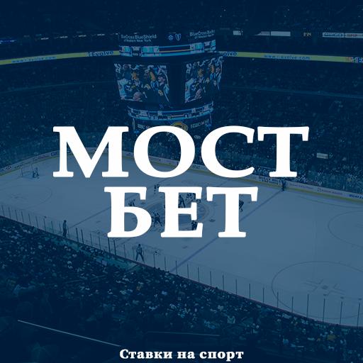 Mostbet: Ставки на спорт icon